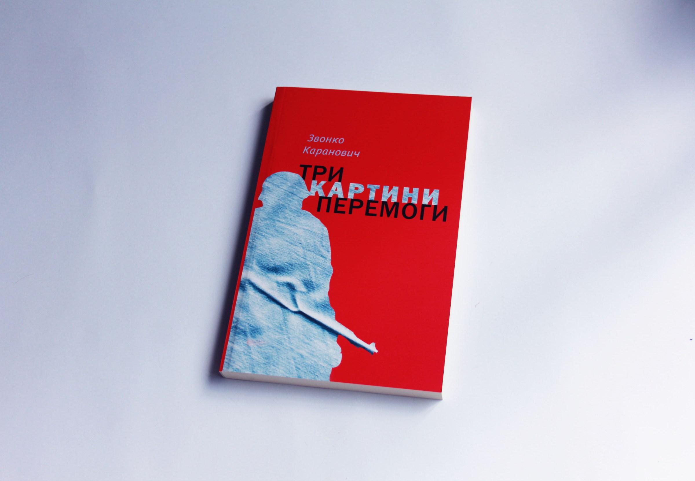"""Іронічно і контркультурно – про сербські військові травми: """"Три картини перемоги"""" Карановича"""