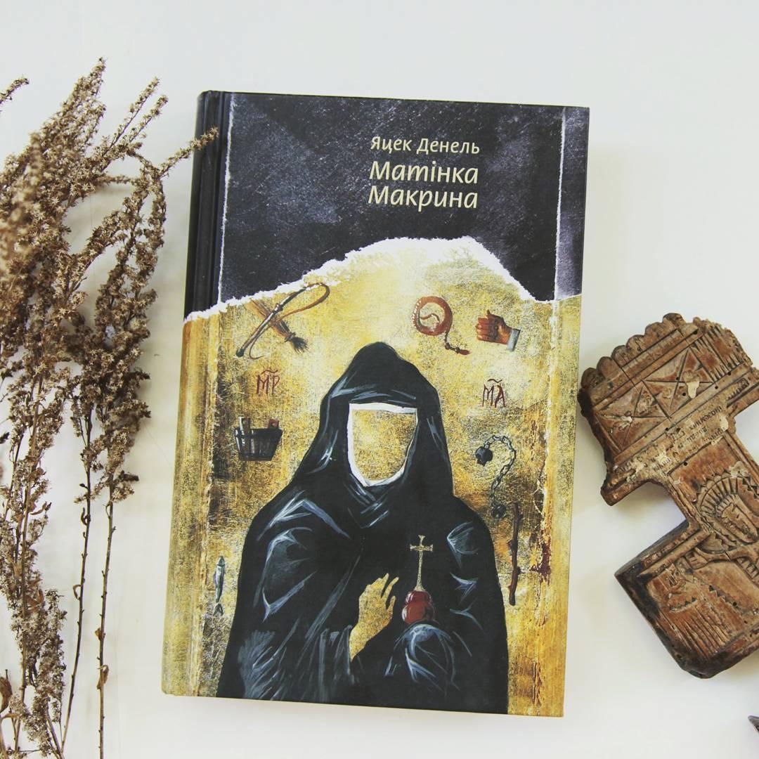 «Матінка Макрина»: католицька Шахерезада, яка продає свої історії