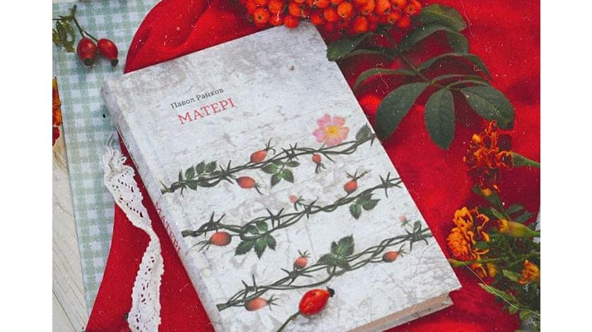 Що читати? «Матері» Павола Ранкова
