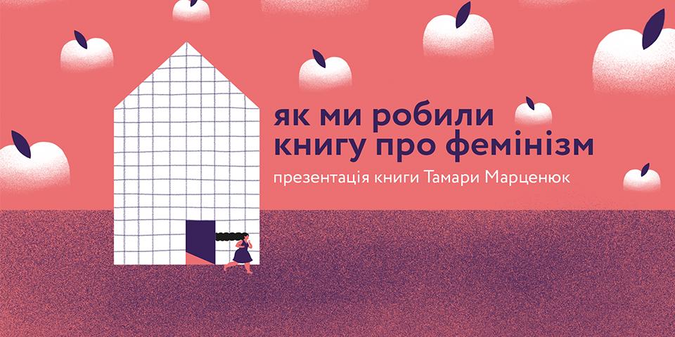 Як ми робили книгу про фемінізм: презентація у Києві