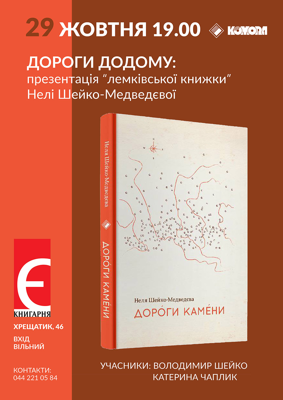 Презентація книги «Доро́ги каме́ни» у Києві