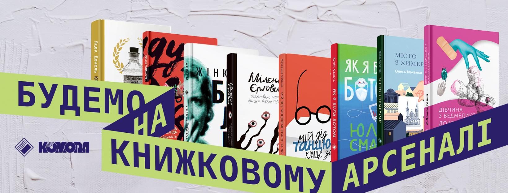 """""""Комора"""" на Книжковому Арсеналі-2019"""