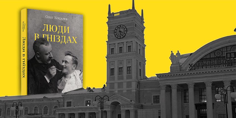 Прогулянка вулицями Харкова за сторінками роману «Люди в гніздах»