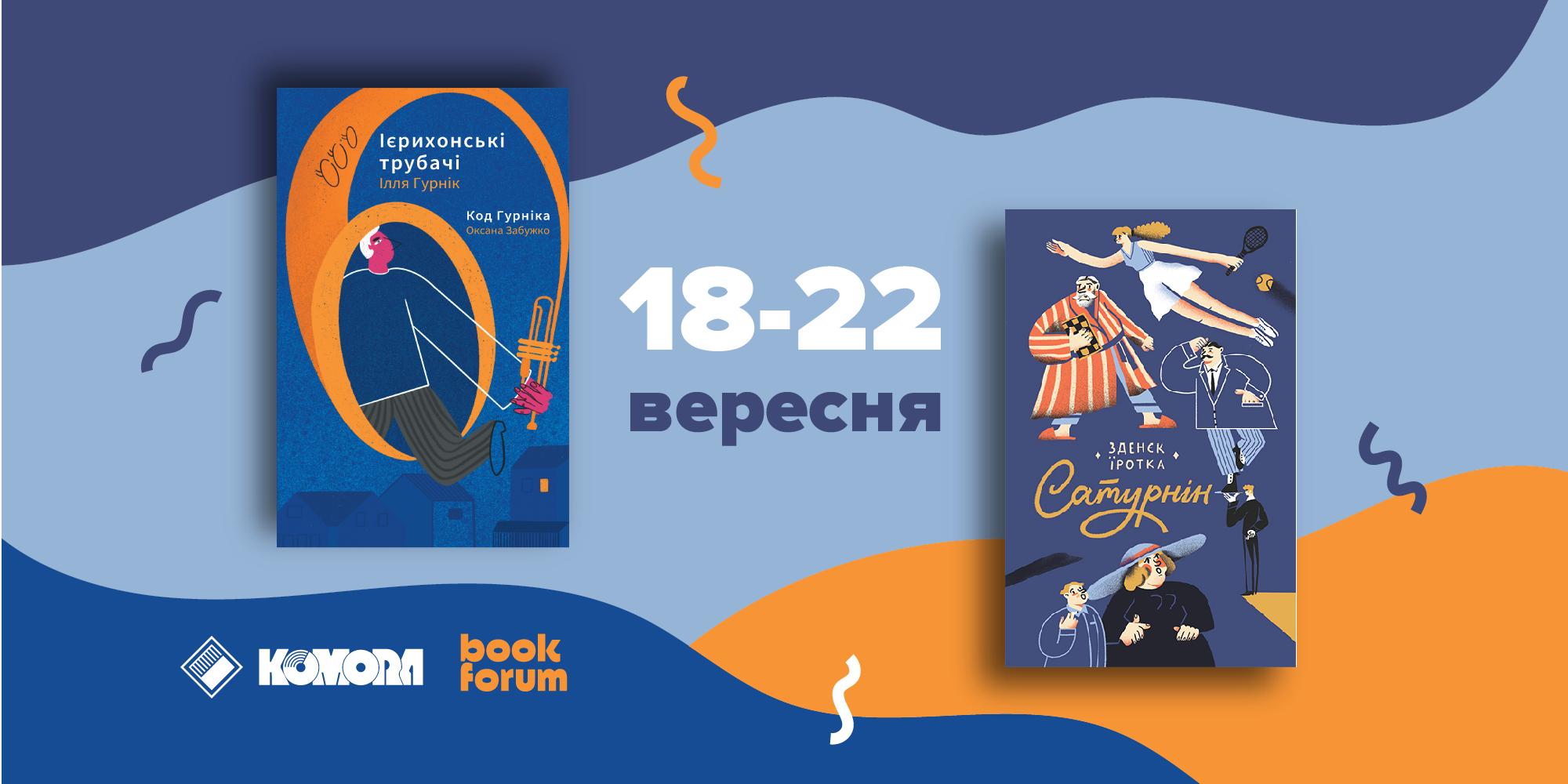 «Комора» на 26 Book Forum