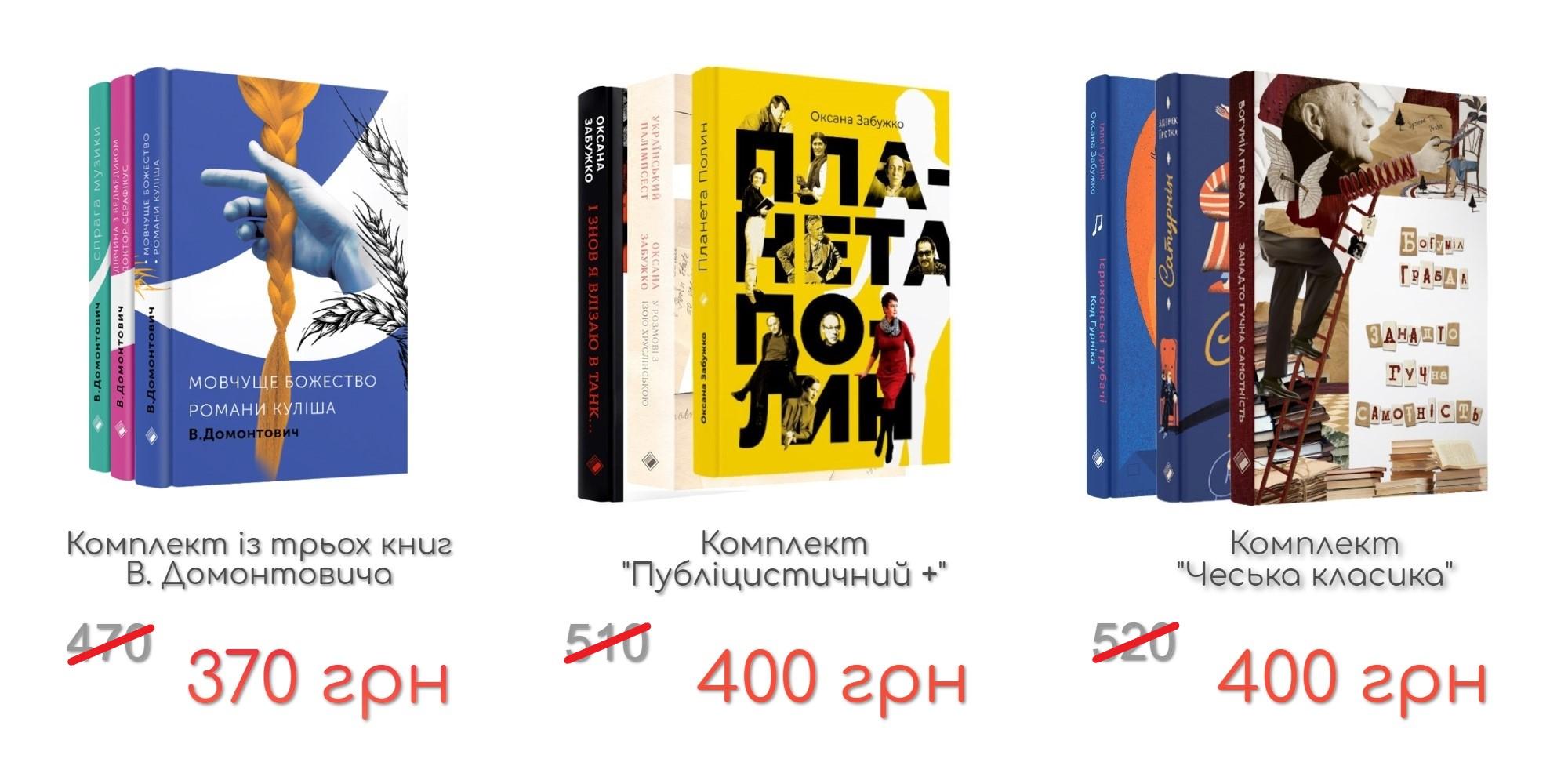 """Тиждень знижок на комплекти книг у """"Коморі""""!"""