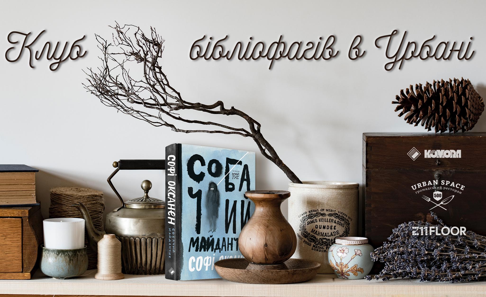 Клуб бібліофагів в Урбані з Оксаною Забужко