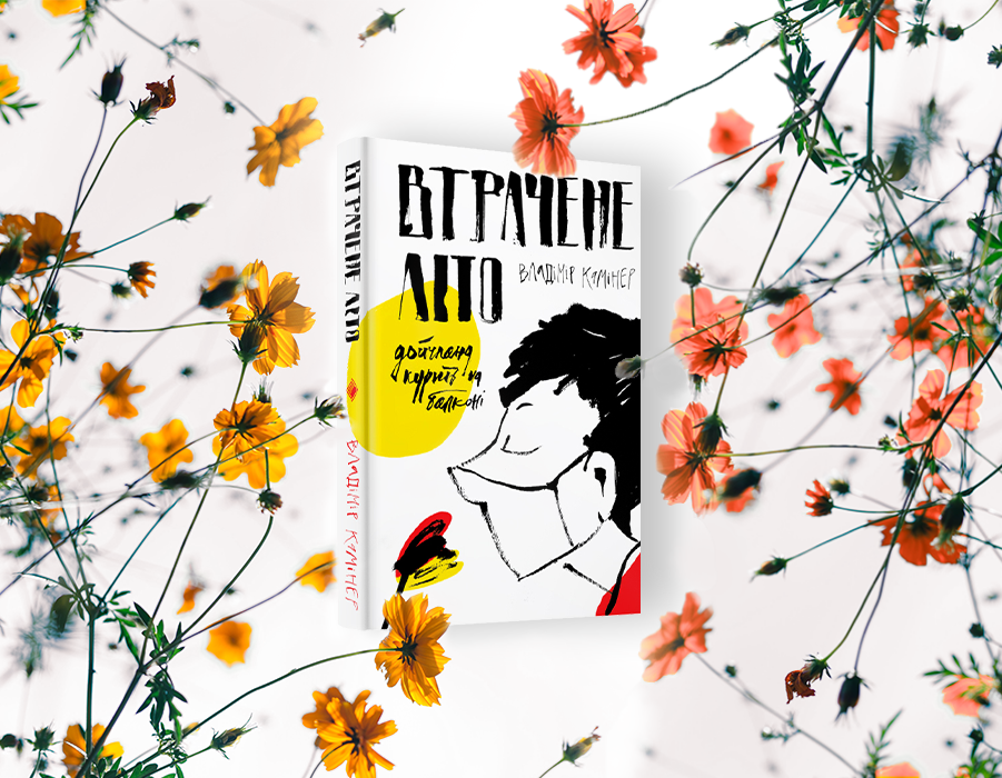 У «Коморі» виходить друком книжка Владіміра Камінера «Втрачене літо. Дойчланд курить на балконі»