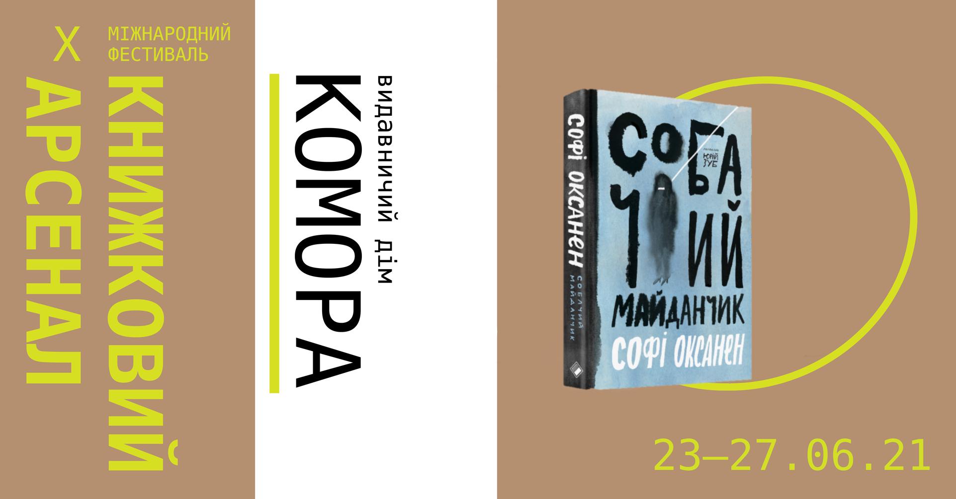 Презентація роману Софі Оксанен «Собачий майданчик» на Книжковому Арсеналі